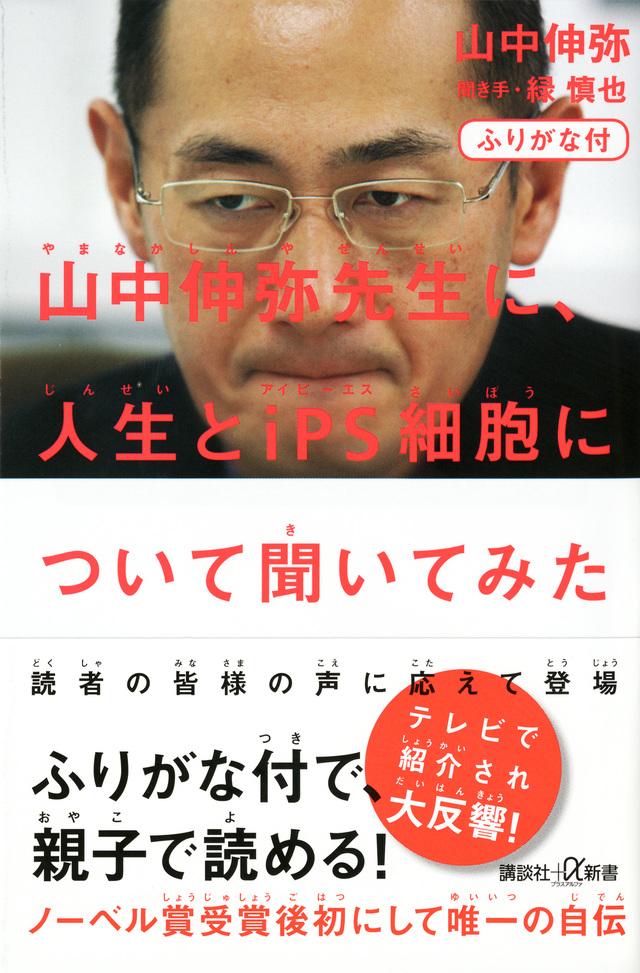 ふりがな付 山中伸弥先生に、人生とiPS細胞について聞いてみた