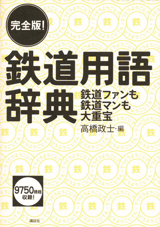 完全版! 鉄道用語辞典