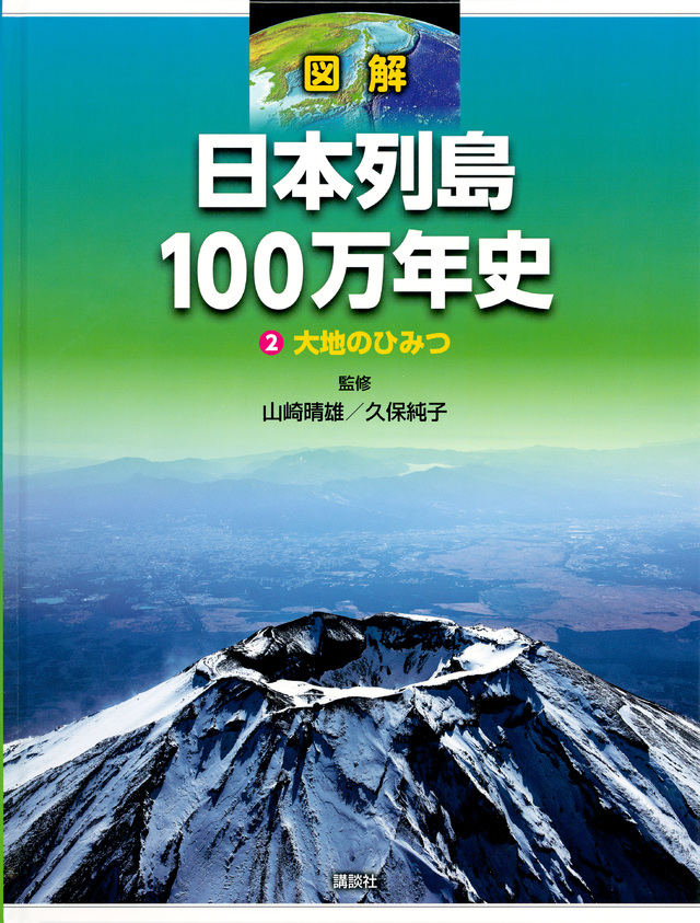 図解 日本列島100万年史2 大地のひみつ