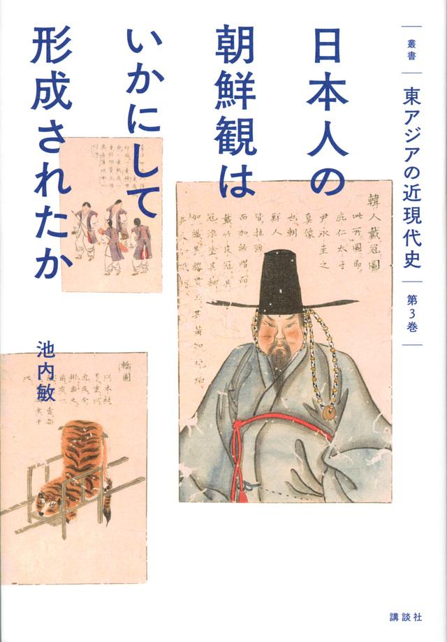 日本人の朝鮮観はいかにして形成されたか