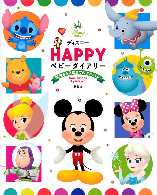 ディズニー HAPPY ベビーダイアリー 誕生から3歳までのアルバム
