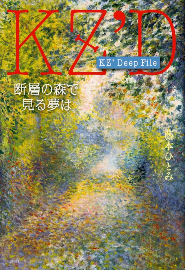 KZ' Deep File 断層の森で見る夢は