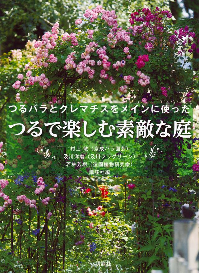 つるで楽しむ素敵な庭 つるバラとクレマチスをメインに使った