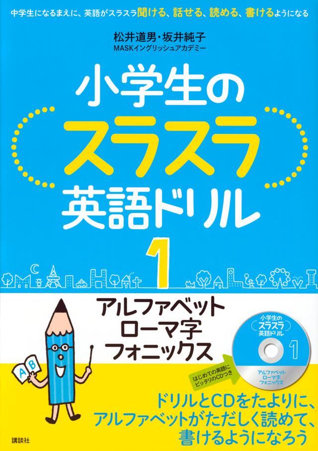 小学生のスラスラ英語ドリル1 アルファベット ローマ字 フォニックス