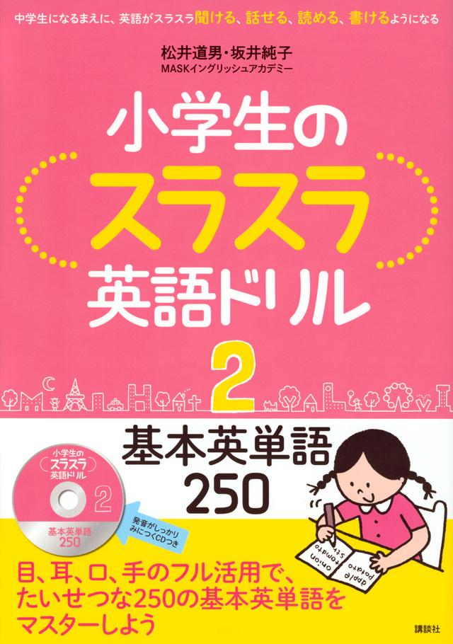 小学生のスラスラ英語ドリル2 基本英単語250