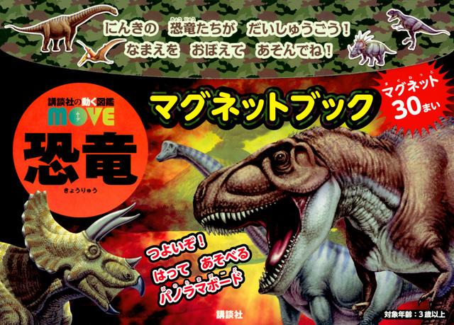 講談社の動く図鑑 MOVE 恐竜マグネットブック