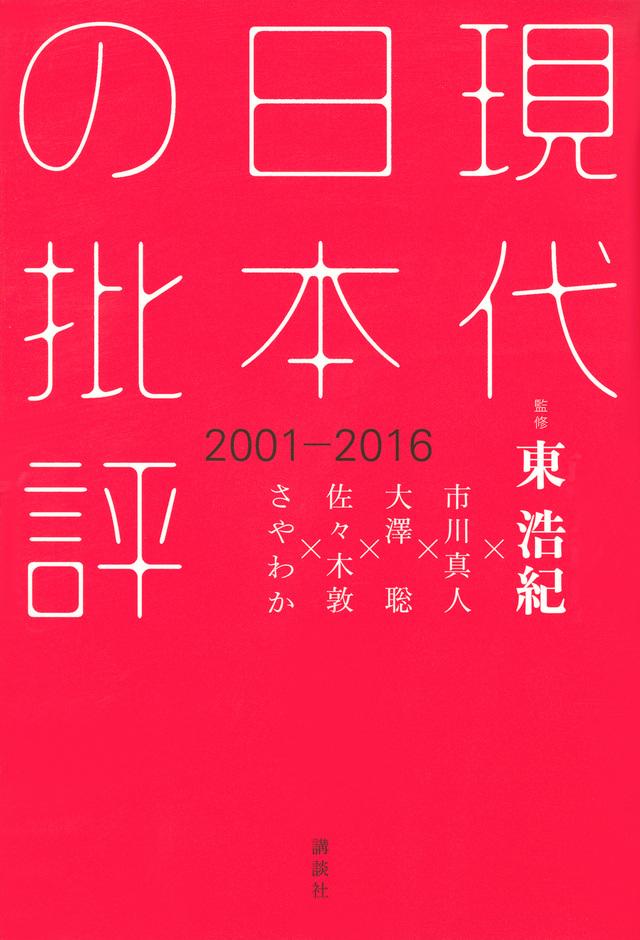 現代日本の批評