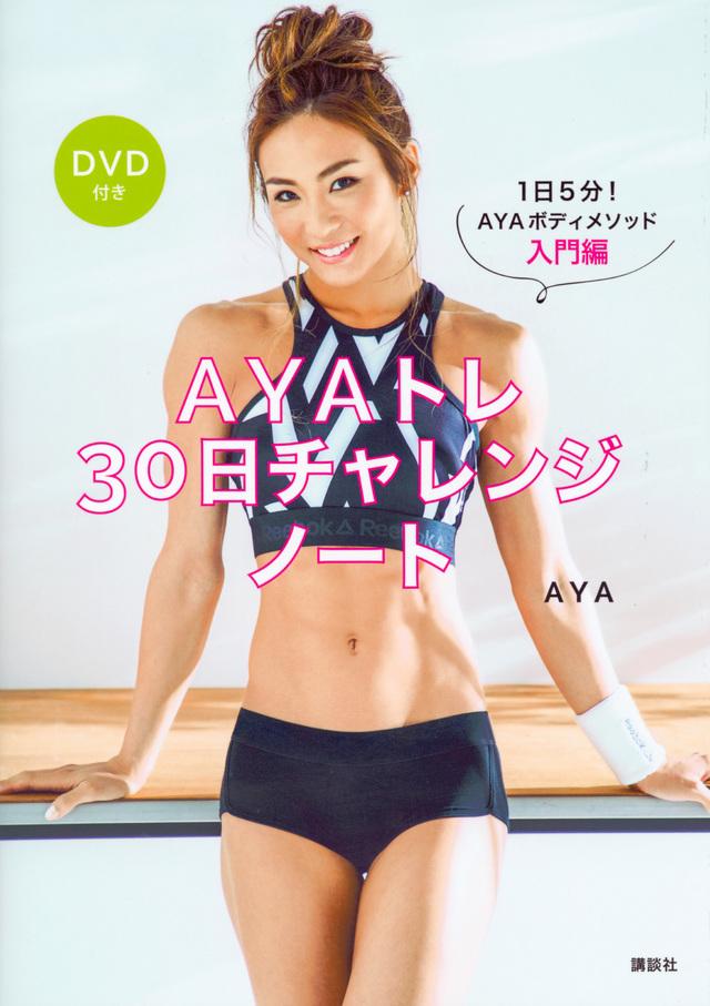 AYAトレ30日チャレンジノート DVD付き 1日5分!AYAボディメソッド入門編