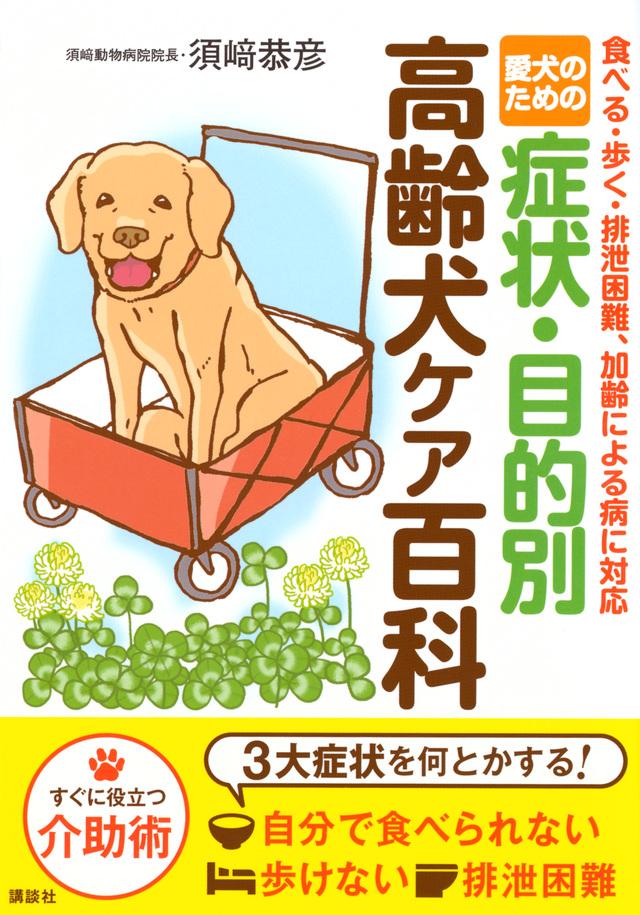 愛犬のための 症状・目的別 高齢犬ケア百科 食べる・歩く・排泄困難、加齢による病に対応