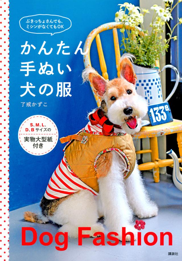 かんたん手ぬい 犬の服