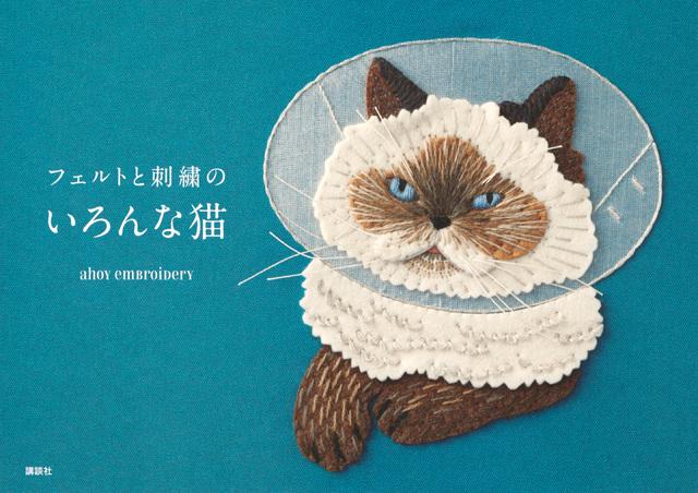 フェルトと刺繍のいろんな猫