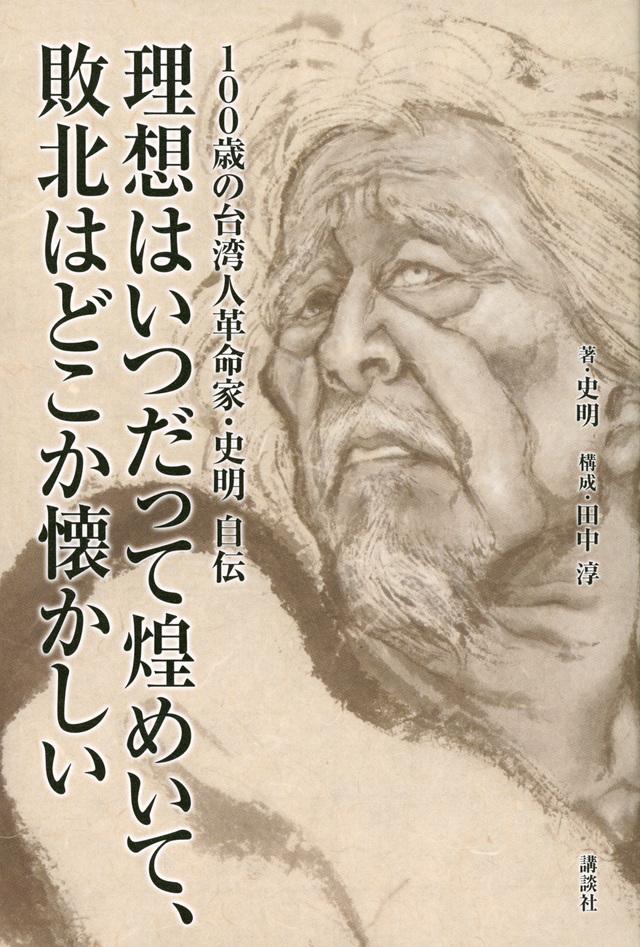 100歳の台湾人革命家・史明 自伝 理想はいつだって煌めいて、敗北はどこか懐かしい