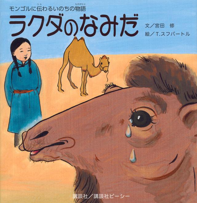 モンゴルに伝わるいのちの物語 ラクダのなみだ