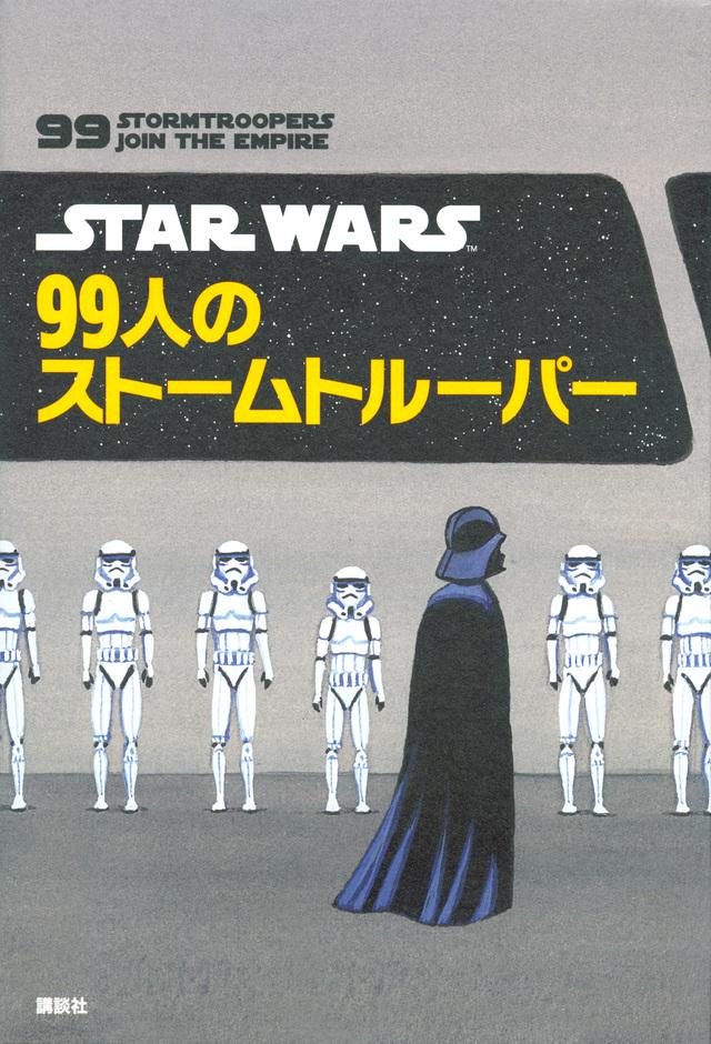STAR WARS 99人のストームトルーパー