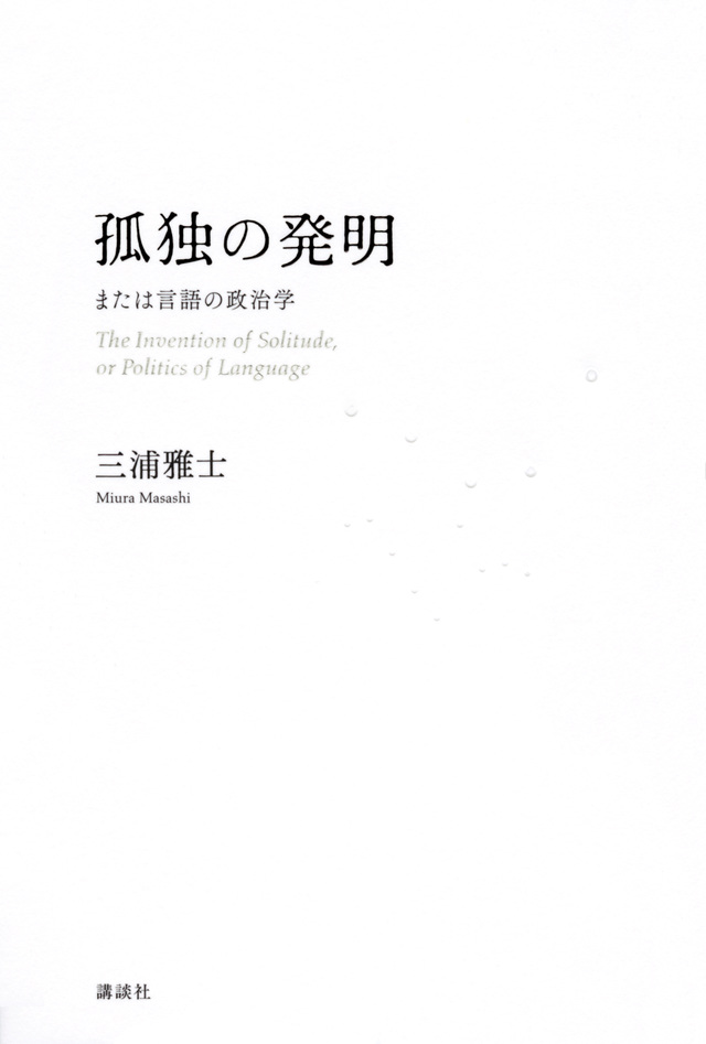 孤独の発明 または言語の政治学