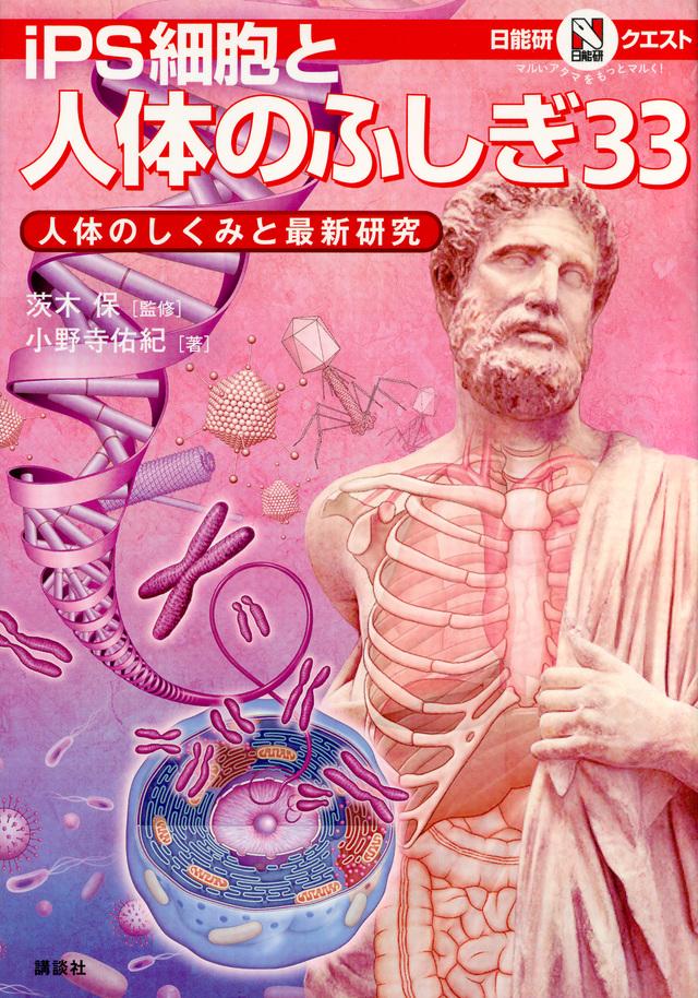 iPS細胞と人体のふしぎ