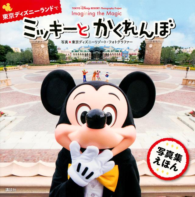 TOKYO Disney RESORT Photography Project Imagining the Magic 東京ディズニーランドで ミッキーと かくれんぼ