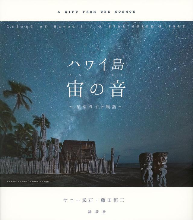 ハワイ島 宙の音 星空ガイド物語