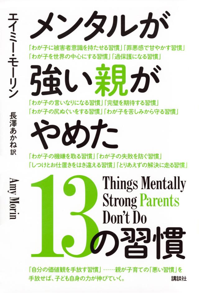 メンタルが強い親がやめた13の習慣