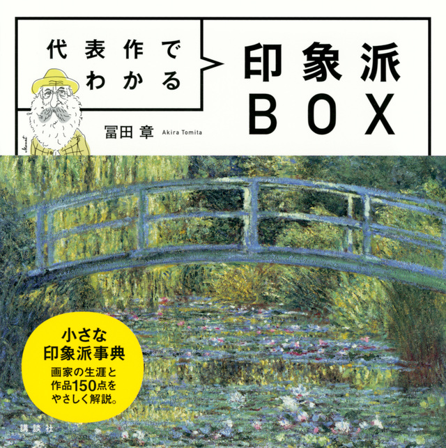 代表作でわかる 印象派BOX