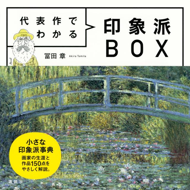 印象派BOX