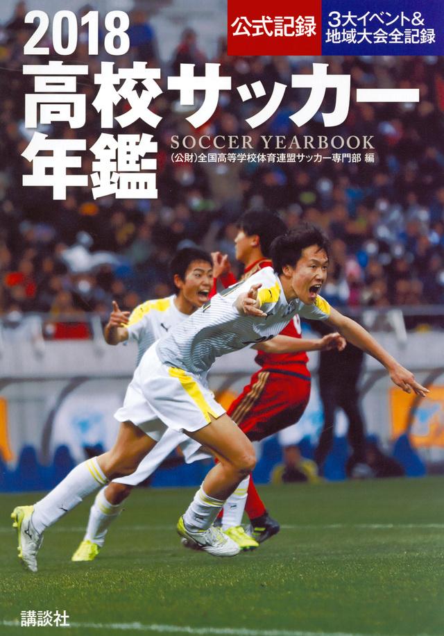 2018高校サッカー年鑑