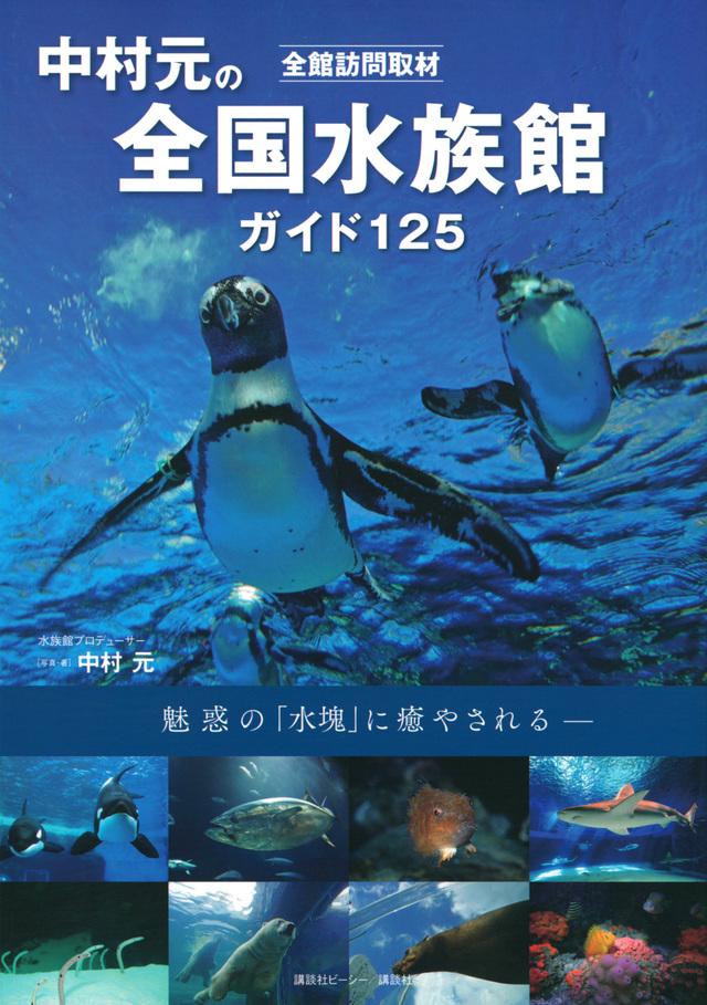 全館訪問取材 中村元の全国水族館ガイド