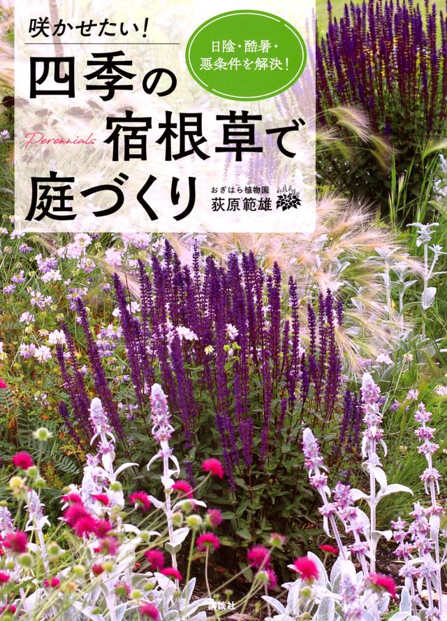 咲かせたい! 四季の宿根草で庭づくり