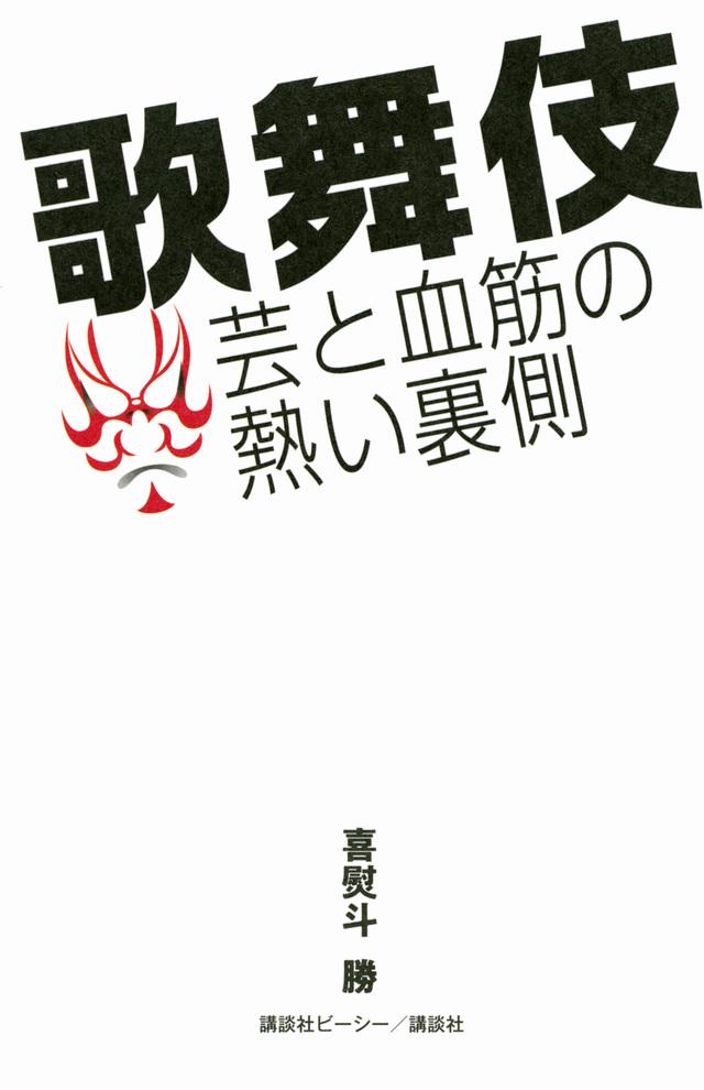 歌舞伎 芸と血筋の熱い裏側