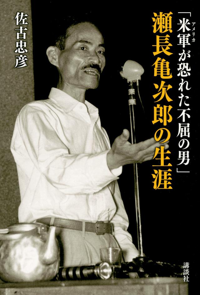 「米軍が恐れた不屈の男」瀬長亀次郎の生涯