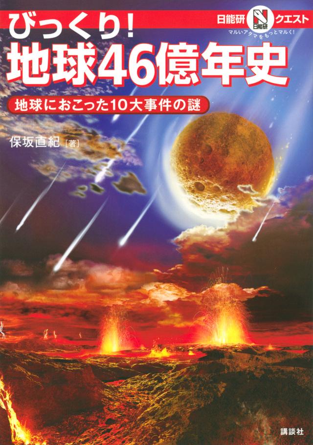 マルいアタマをもっとマルく!日能研クエスト びっくり! 地球46億年史 地球におこった10大事件の謎