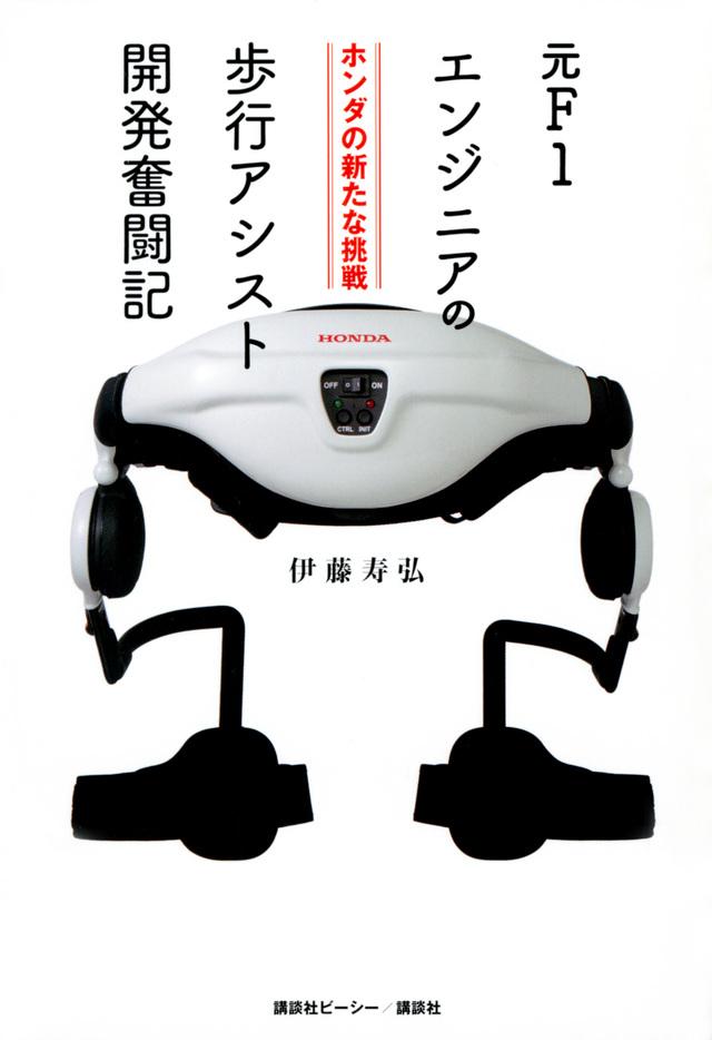 ホンダの新たな挑戦 元F1エンジニアの歩行アシスト開発奮闘記