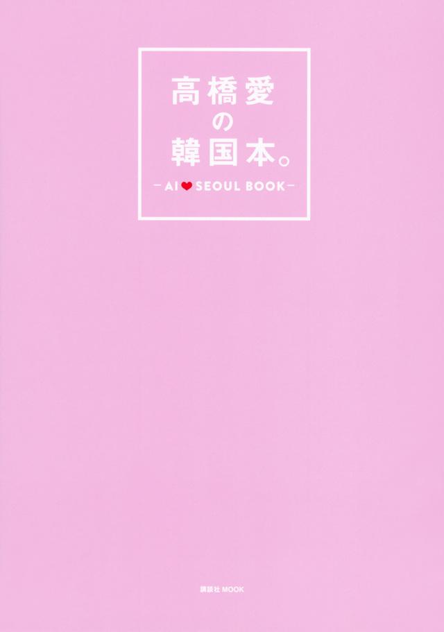 高橋愛の韓国本。