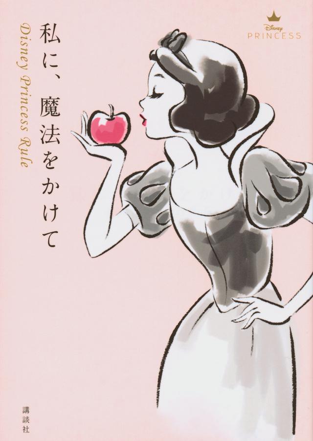 私に、魔法をかけて Disney Princess Rule