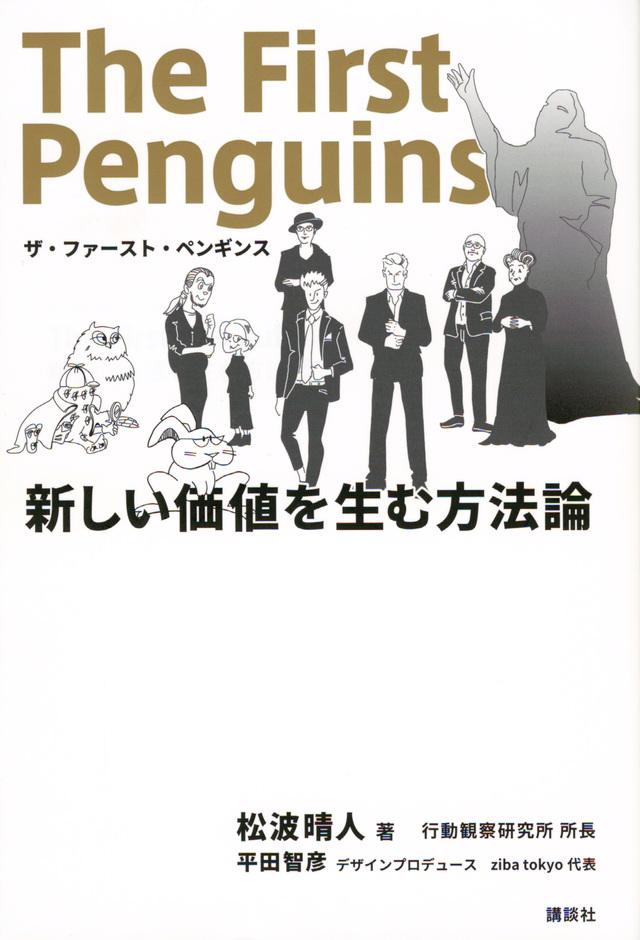 ザ・ファースト・ペンギンズ 新しい価値を生む方法論
