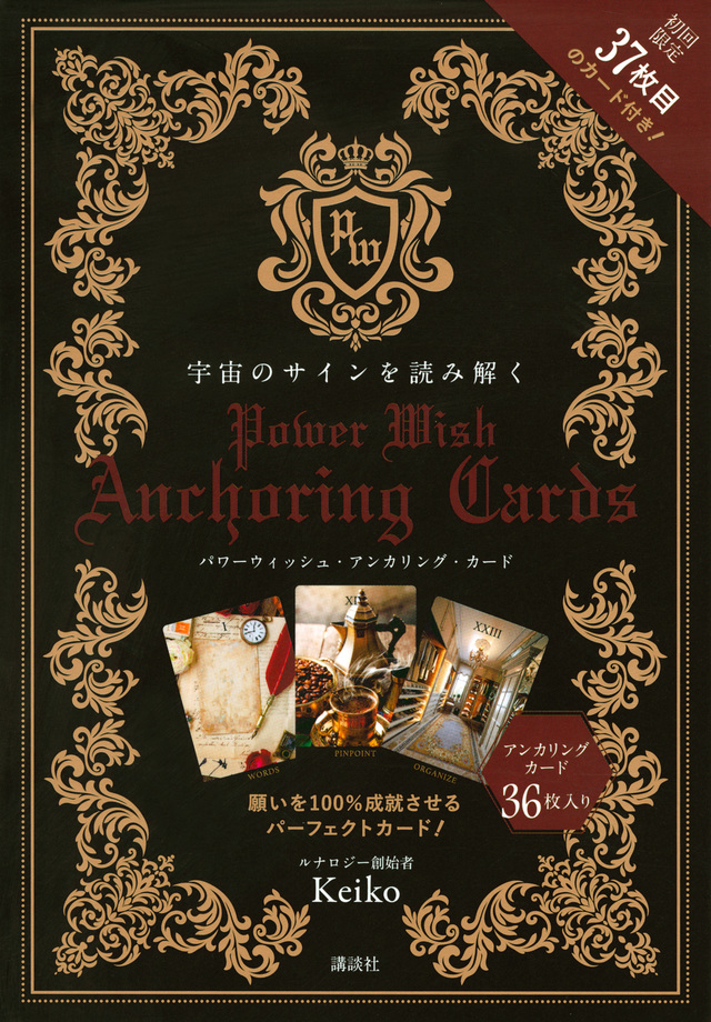 POWER WISH ANCHORING CARDS