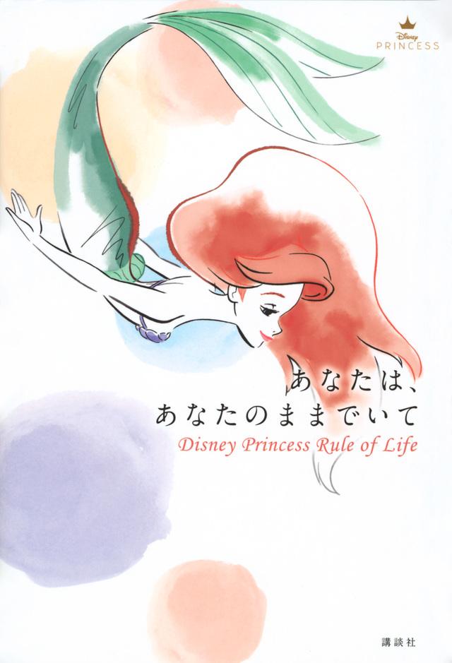 あなたは、あなたのままでいて Disney Princess Rule of Life