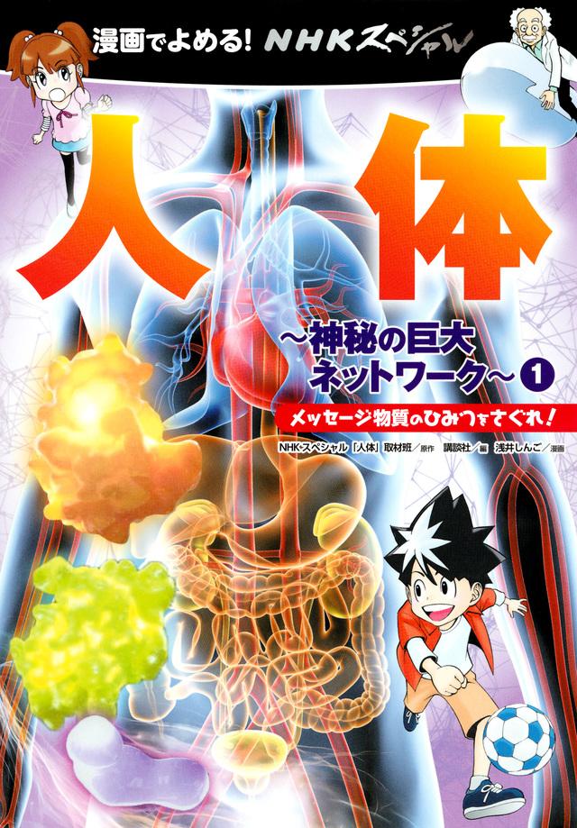 漫画でよめる! NHKスペシャル 人体-神秘の巨大ネットワーク- 1 メッセージ物質のひみつをさぐれ!
