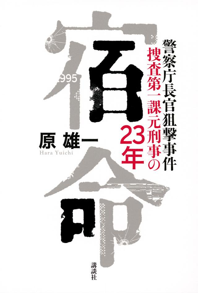 宿命 警察庁長官狙撃事件 捜査第一課元刑事の23年