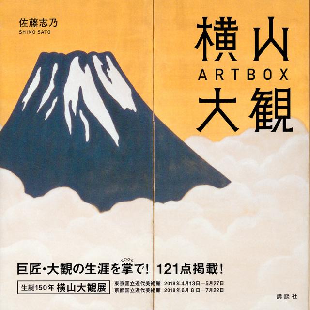 横山大観ART BOX
