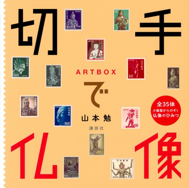 ARTBOX 切手で仏像