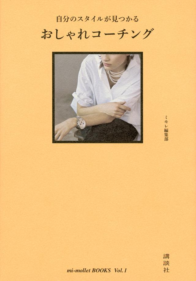 『自分のスタイルが見つかる おしゃれコーチング mi‐mollet BOOKS Vol.1』書影