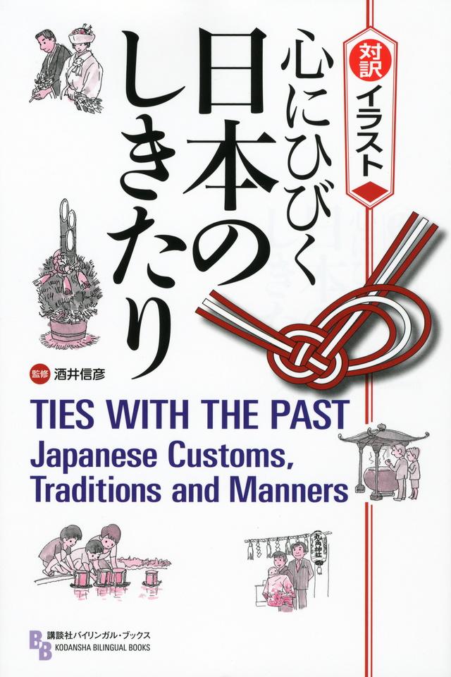 対訳イラスト 心にひびく日本のしきたり