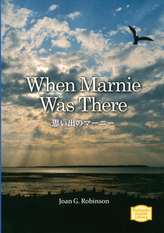 思い出のマーニー When Marnie Was There