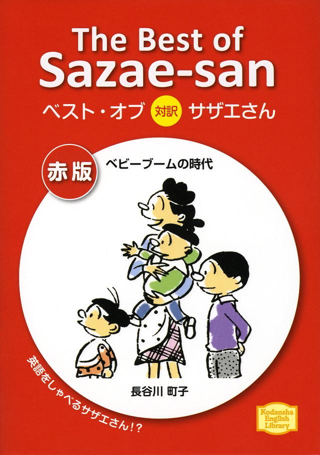 ベスト・オブ対訳サザエさん 赤版 ベビーブームの時代 The Best of Sazae-san