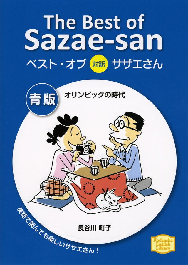 ベスト・オブ対訳サザエさん 青版 オリンピックの時代 The Best of Sazae-san
