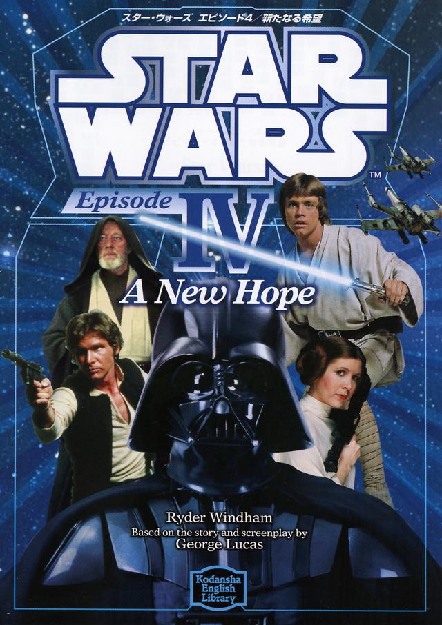 英語文庫 スター・ウォーズ エピソード4 新たなる希望 STAR WARS: Episode IV A New Hope
