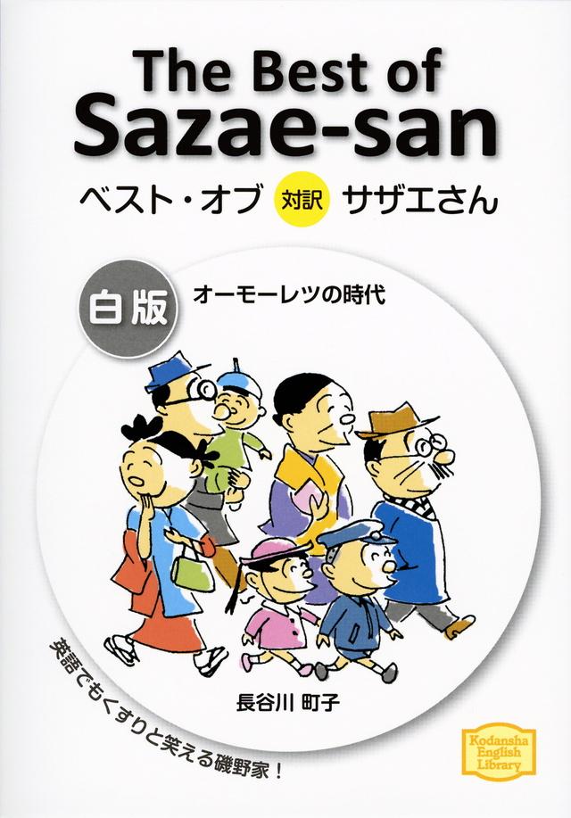 ベスト・オブ対訳サザエさん 白版 オーモーレツの時代 The Best of Sazae-san
