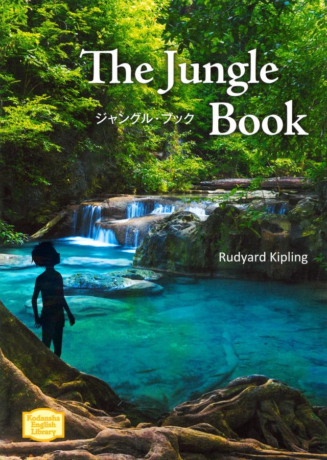ジャングル・ブック(英語文庫)