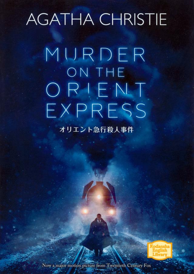 オリエント急行殺人事件(英語文庫)